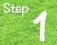 庭づくりの流れステップ1