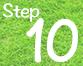 庭づくりの流れステップ10