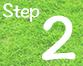 庭づくりの流れステップ2
