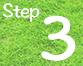 庭づくりの流れステップ3