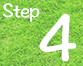 庭づくりの流れステップ4