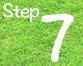 庭づくりの流れステップ7