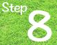 庭づくりの流れステップ8