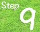 庭づくりの流れステップ9