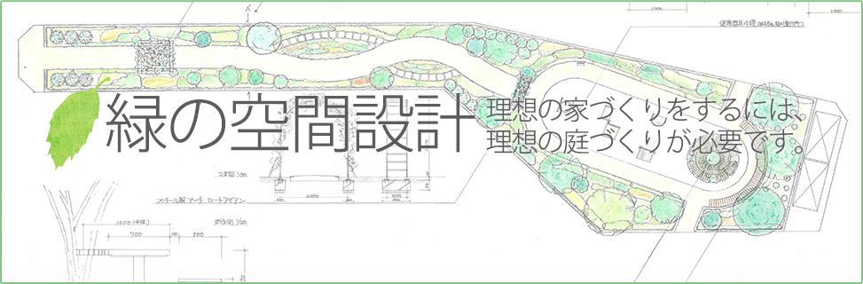 緑の空間設計理想の家づくりをするには、理想の庭づくりが必要です